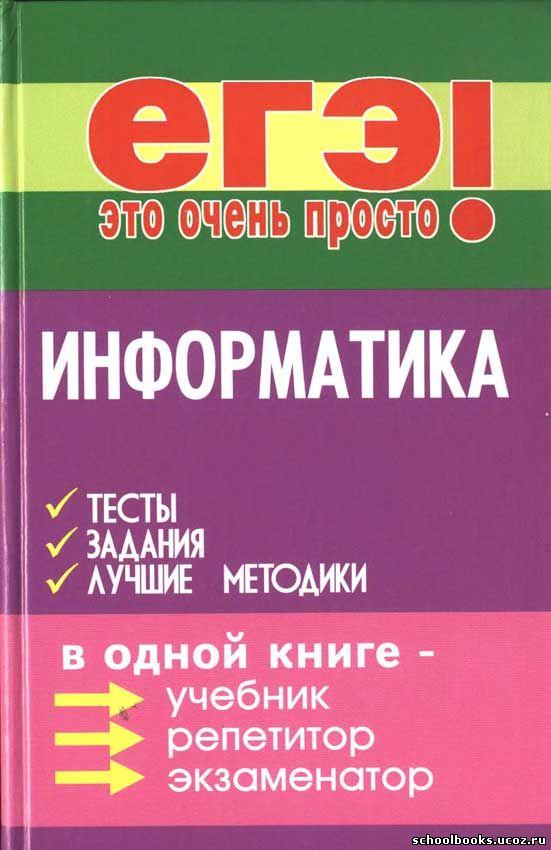 Дизельного топлива рублей решебник по экологии 10 11 класс практические работы уровень
