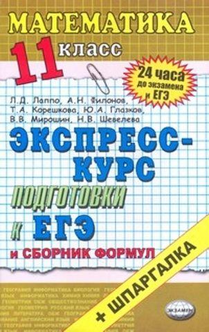 Гдз по информатике 9 класс босова 1 часть учебник лишь формально